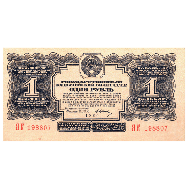 Банкнота СССР 1 рубль 1934 года