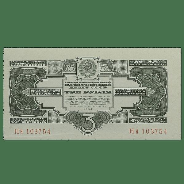 Банкнота СССР 3 рубля 1934 года