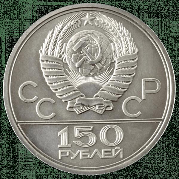 150 рублей 1977 года «Олимпиада 1980. Эмблема». UNC