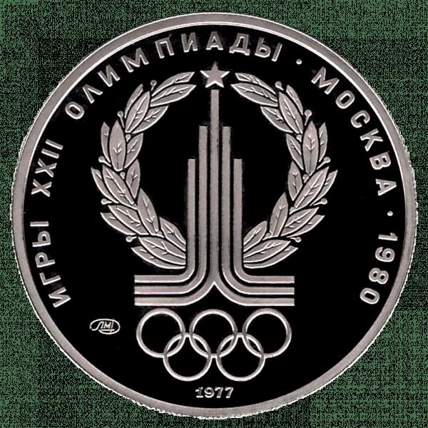 150 рублей 1977 года «Олимпиада 1980. Эмблема». PROOF