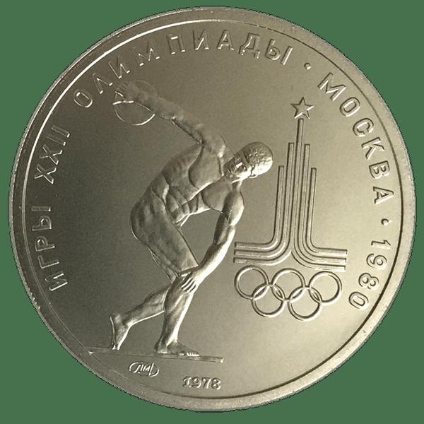 150 рублей 1978 года «Олимпиада 1980. Дискобол». UNC