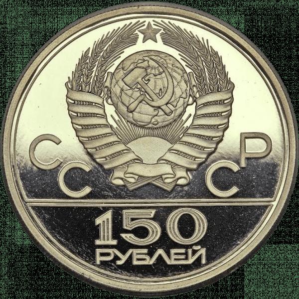 150 рублей 1978 года «Олимпиада 1980. Дискобол». PROOF