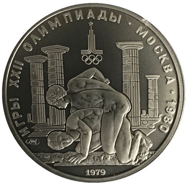 150 рублей 1979 года «Олимпиада 1980. Борцы». UNC