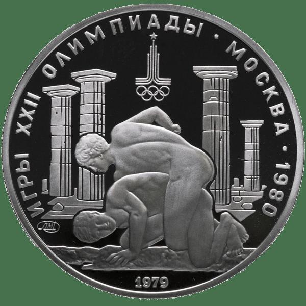 150 рублей 1979 года «Олимпиада 1980. Борцы». PROOF