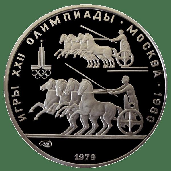 150 рублей 1979 года «Олимпиада 1980. Колесницы». PROOF