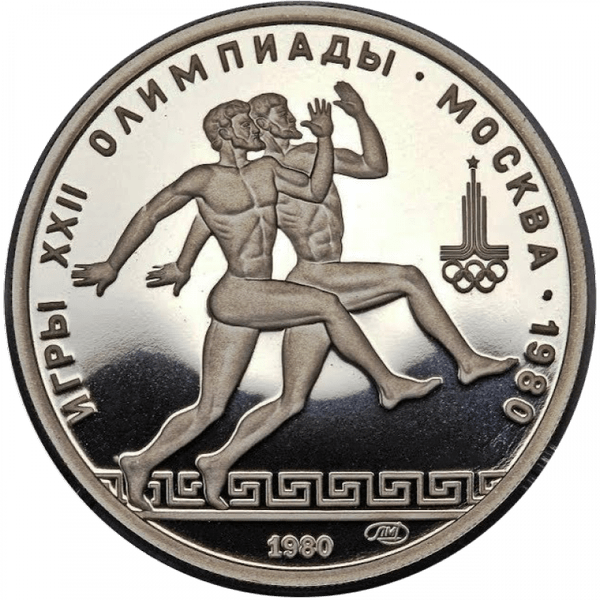 150 рублей 1980 года «Олимпиада 1980. Бегуны». PROOF