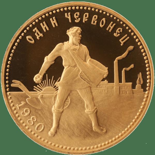 Один червонец 1980 года ЛМД «Сеятель» PROOF