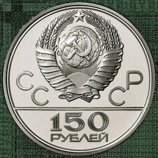 150 рублей 1980 года «Олимпиада 1980. Бегуны». UNC