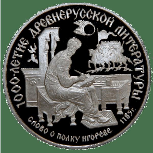 150 рублей 1988 года «Слово о полку Игореве». PROOF