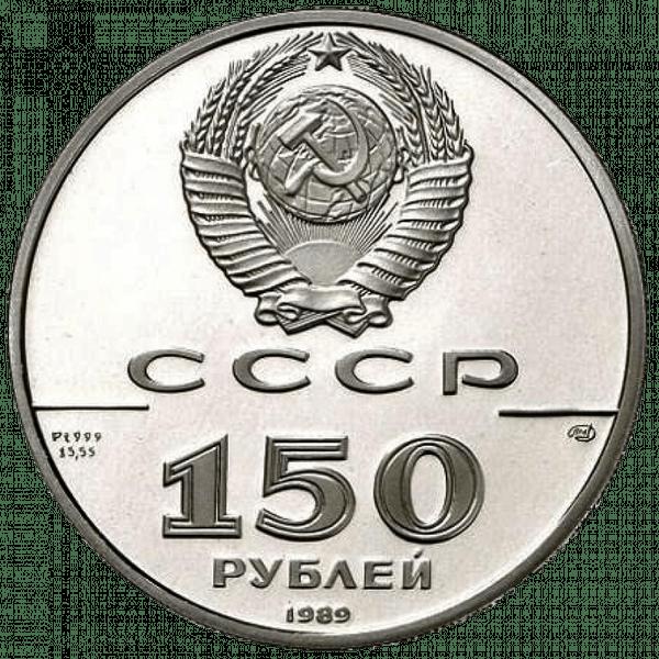 150 рублей 1989 года «Стояние на Угре». PROOF