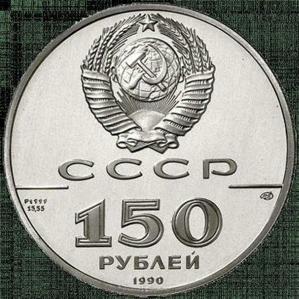 150 рублей 1990 года «Бот Святой Гавриил». PROOF