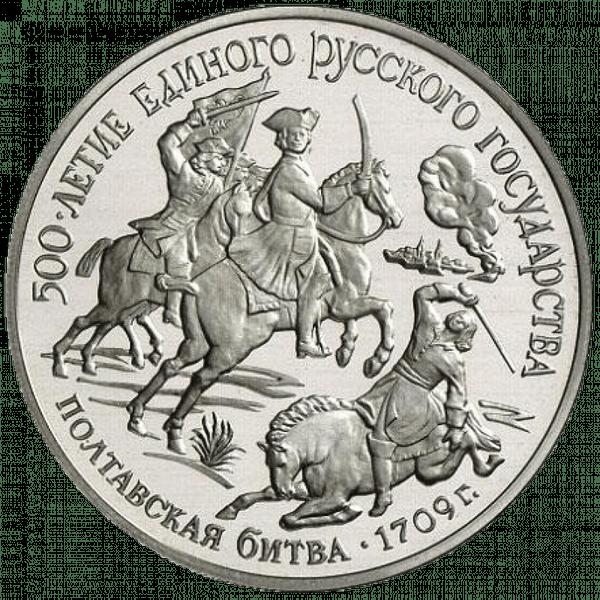 150 рублей 1990 года «Полтавская Битва». PROOF
