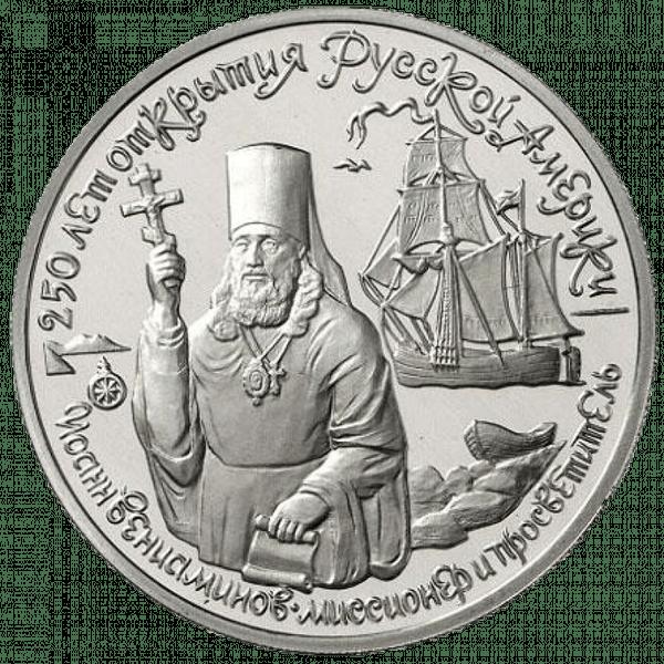 150 рублей 1991 года «Иоанн Вениаминов». PROOF