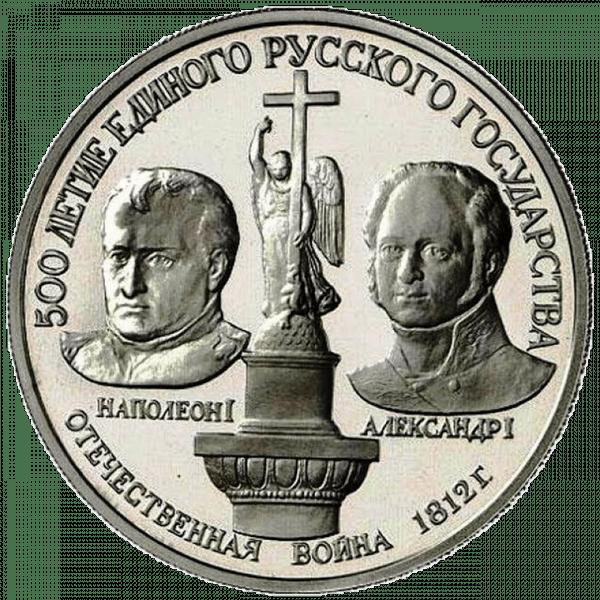150 рублей 1991 года «Александр I и Наполеон I». PROOF