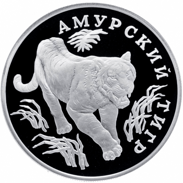 1 рубль 1993 года «Амурский тигр. Красная книга»