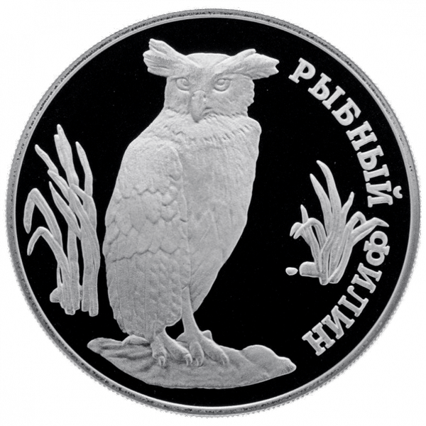 1 рубль 1993 года «Рыбный Филин. Красная книга»