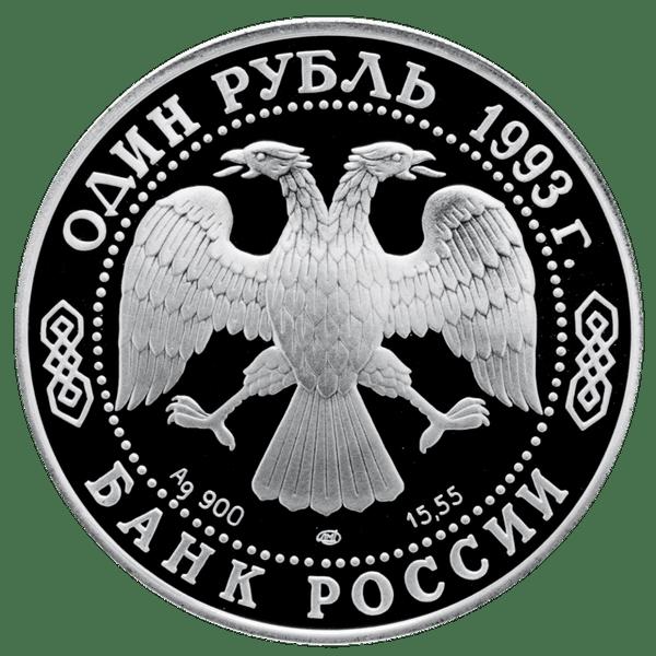 1 рубль 1993 года «Винторогий козёл. Красная книга»