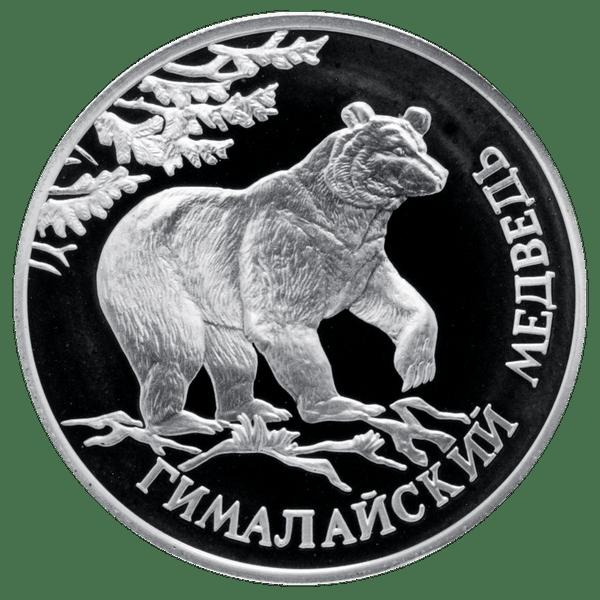 1 рубль 1994 года «Гималайский медведь. Красная книга»