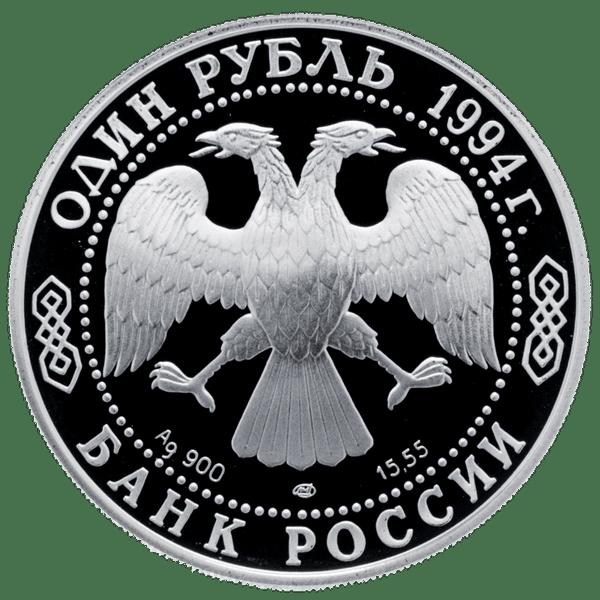 1 рубль 1994 года «Среднеазиатская кобра. Красная книга»