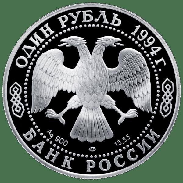 1 рубль 1994 года «Краснозобая казарка. Красная книга»