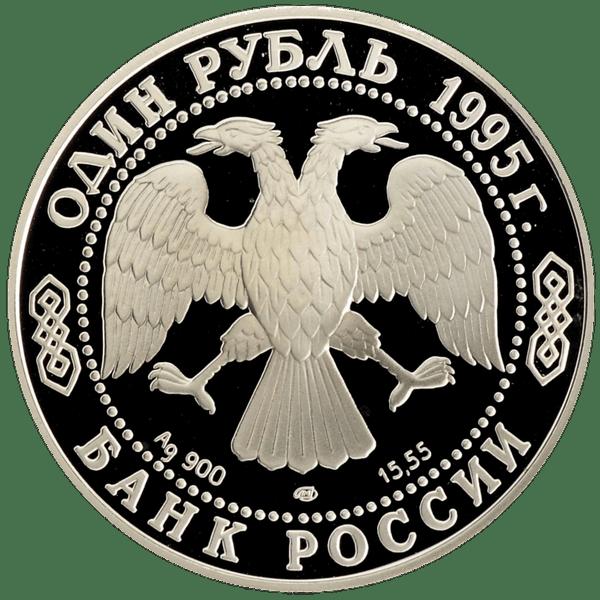 1 рубль 1995 года «Кавказский тетерев. Красная книга»
