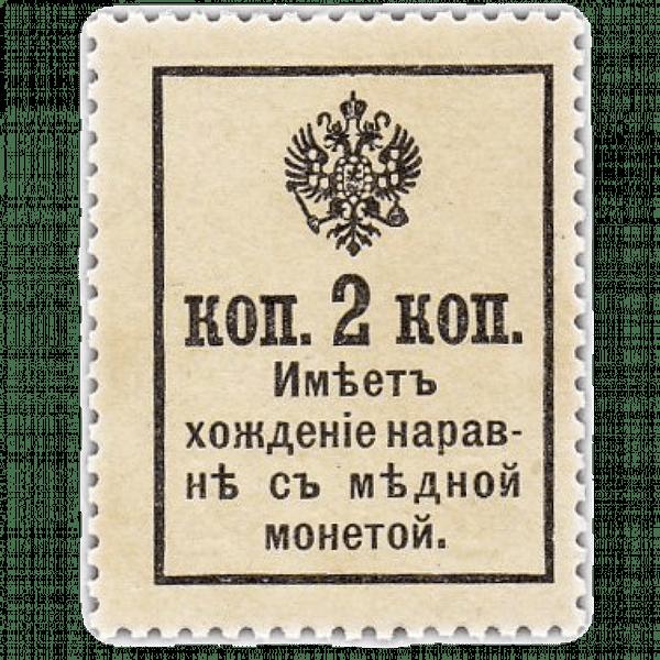 2 копейки 1915 года. С надпечаткой. Деньги-марки
