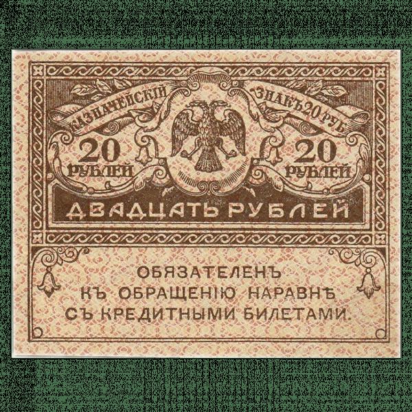 20 рублей 1917 года (без года)