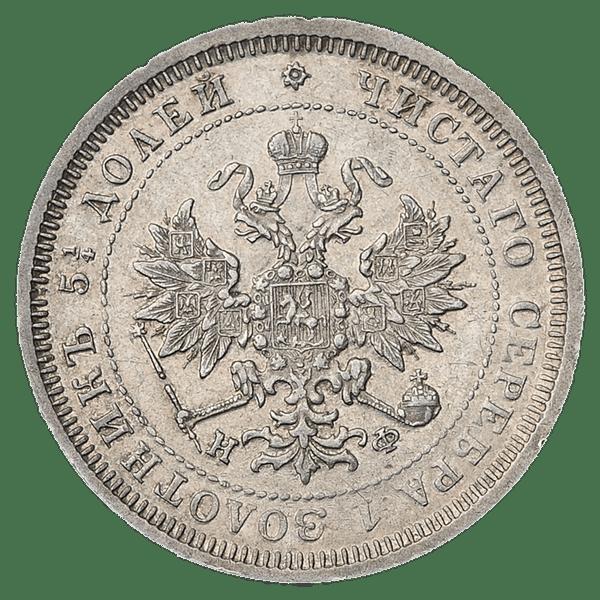 25 копеек (полуполтинник) 1881 года СПБ НФ