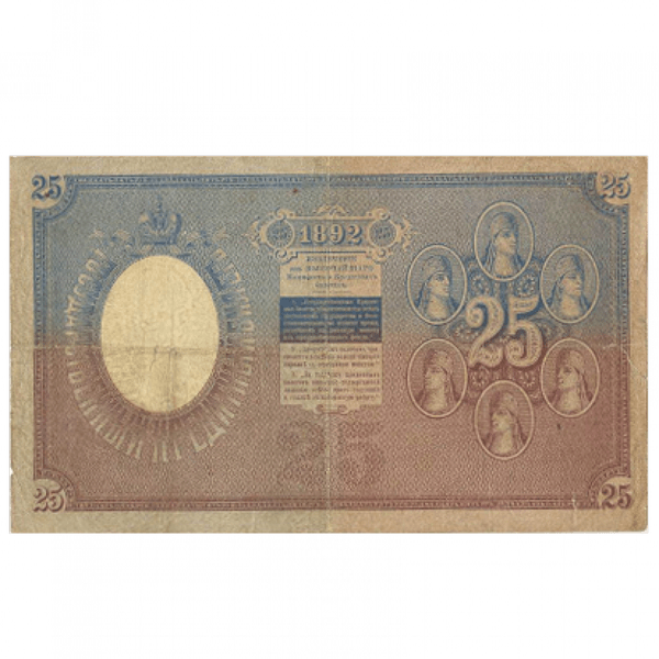 Банкнота 25 рублей 1892 года. Управляющий Плеске