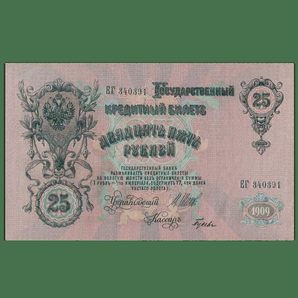 Банкнота 25 рублей 1909 года. Управляющий Шипов