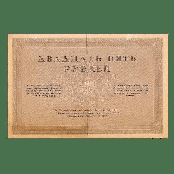 25 рублей 1917 года. Государственный кредитный билет