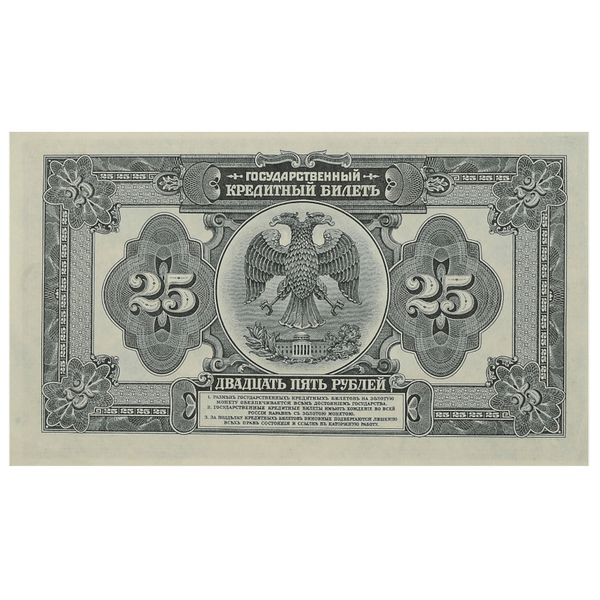 25 рублей 1917 года. Государственный кредитный билет. Отпечатан в США
