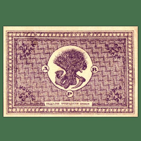 25 рублей 1920 года. Дальневосточная Республика
