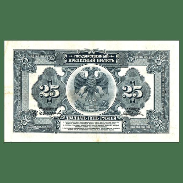 25 рублей 1918 года. Дальний Восток