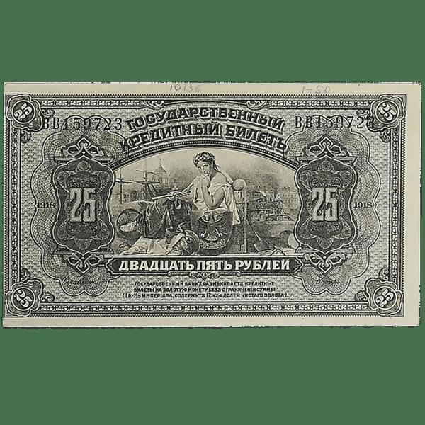 25 рублей 1918 года. Дальневосточная Республика