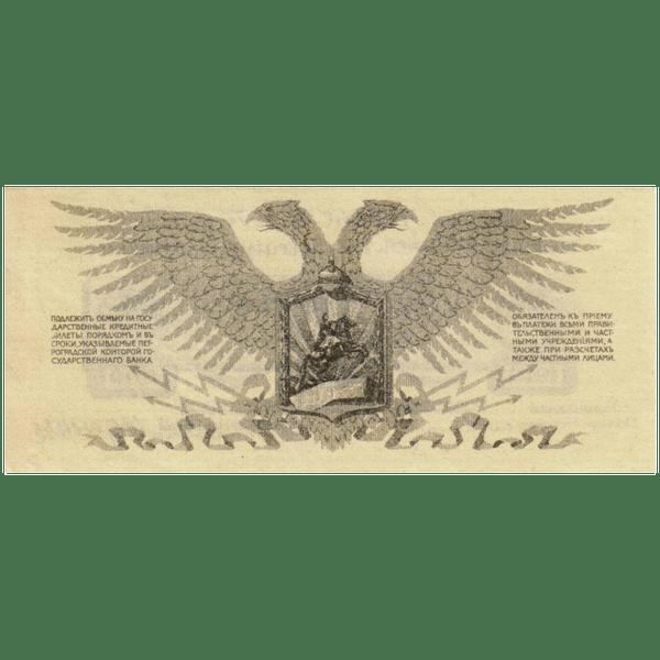 25 копеек 1919 года. Полевое казначейство северо-западного фронта. Генерал Юденич