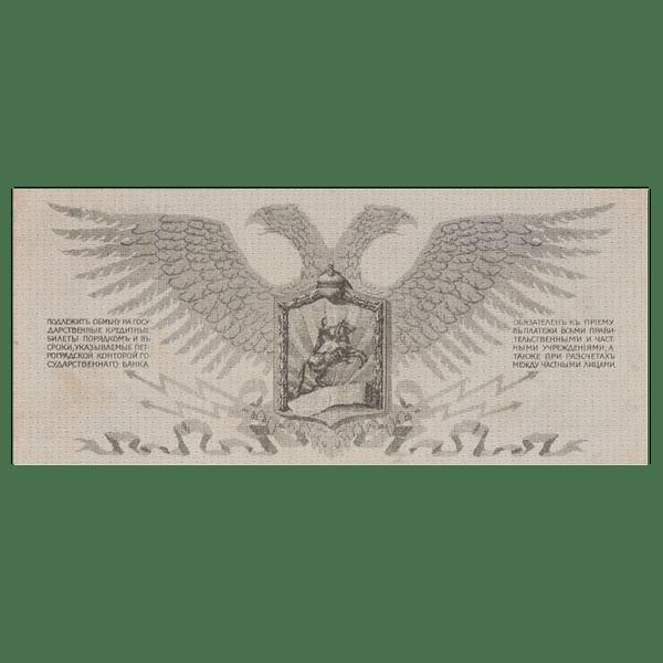 25 рублей 1919 года. Полевое казначейство северо-западного фронта. Генерал Юденич