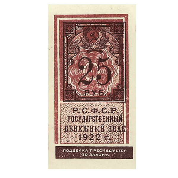 25 рублей 1922 года. Деньги-марки