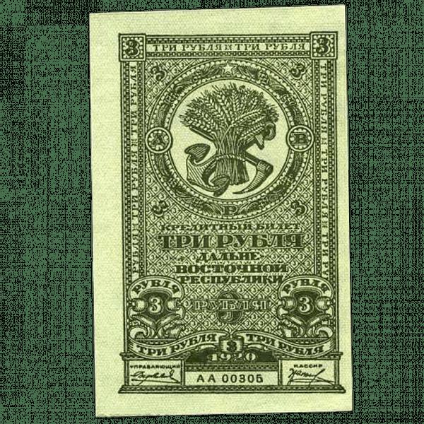 3 рубля 1920 года. Дальневосточная Республика