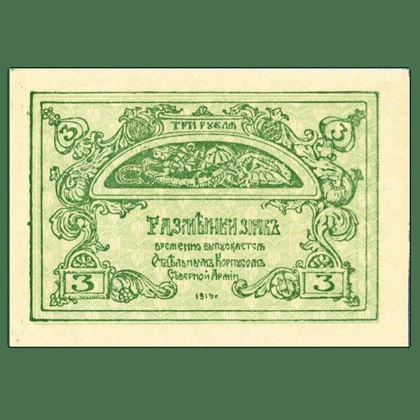 3 рубля 1919 года. Отдельный корпус Северной армии. Генерал Родзянко