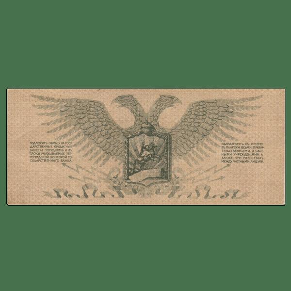 3 рубля 1919 года. Полевое казначейство северо-западного фронта. Генерал Юденич