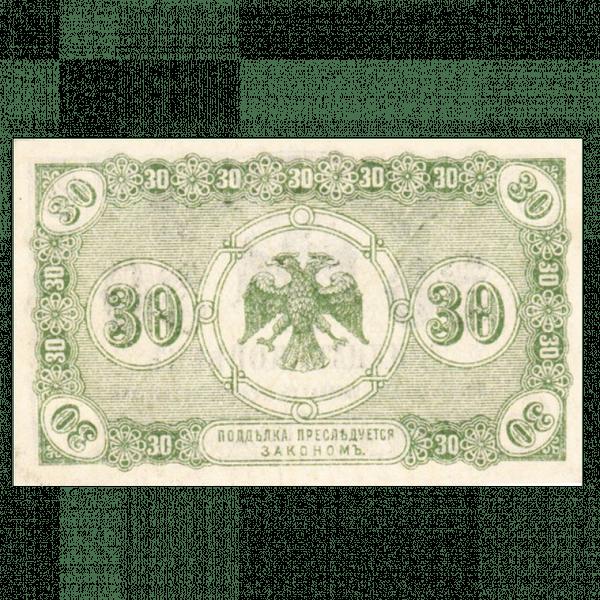 30 копеек 1918 года. Дальний Восток