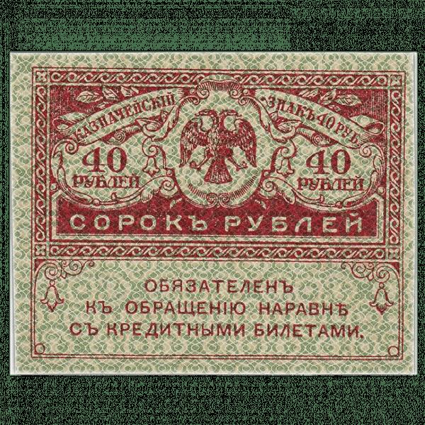 40 рублей 1917 года (без года)