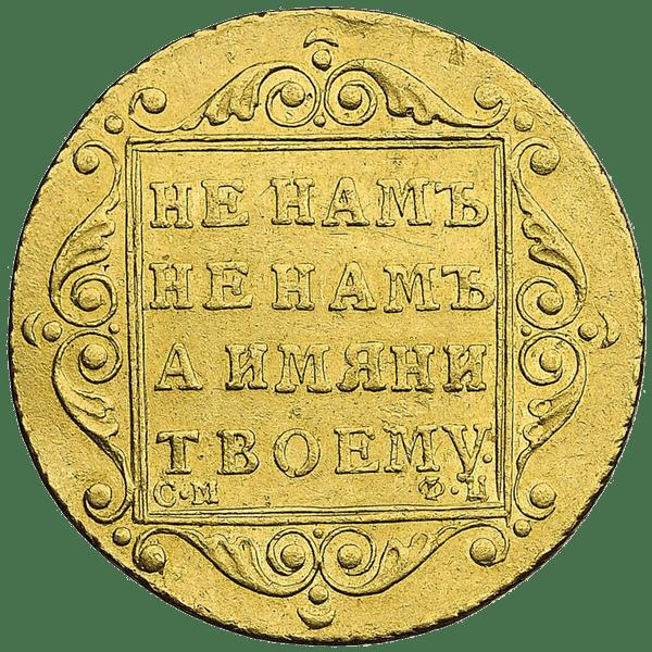 5 рублей 1798 года СМ ФЦ