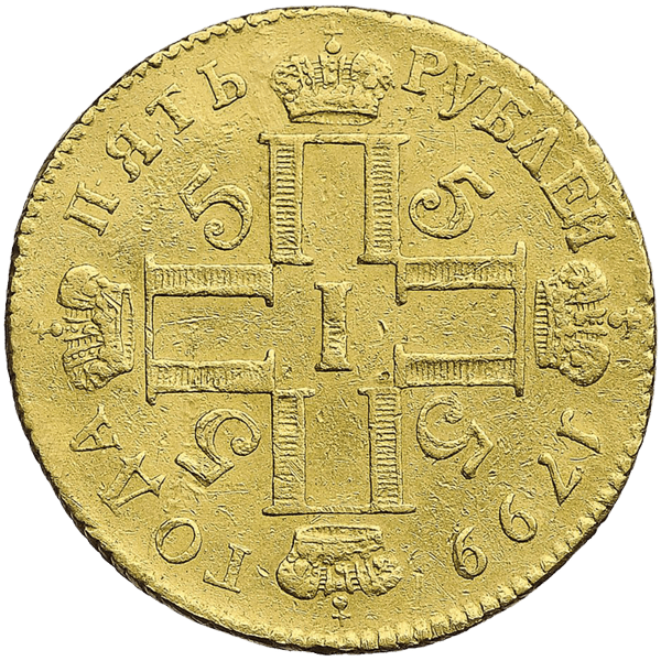 5 рублей 1799 года СМ АИ
