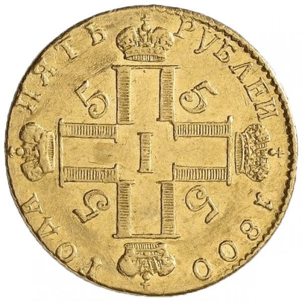 5 рублей 1800 года СМ ОМ