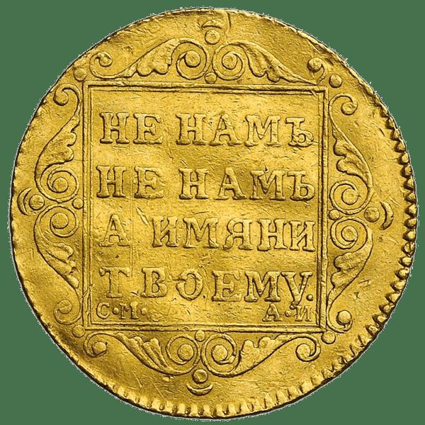 5 рублей 1801 года СМ АИ