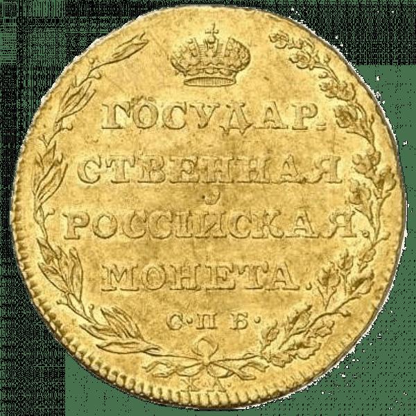 5 рублей 1804 года СПБ ХЛ