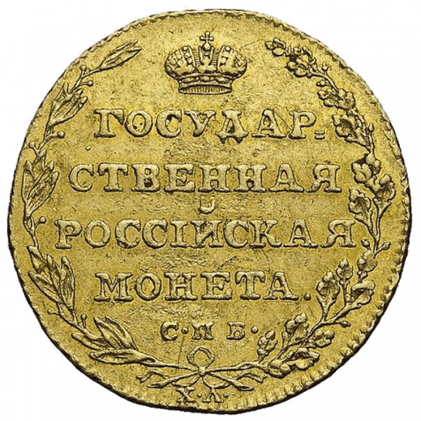 5 рублей 1805 года СПБ ХЛ