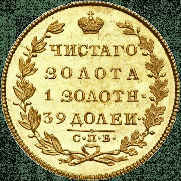 5 рублей 1822 года СПБ МФ